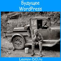 Будущее WordPress