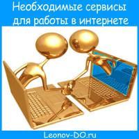 Подборка необходимых сайтов и сервисов для интернет-предпринимателя
