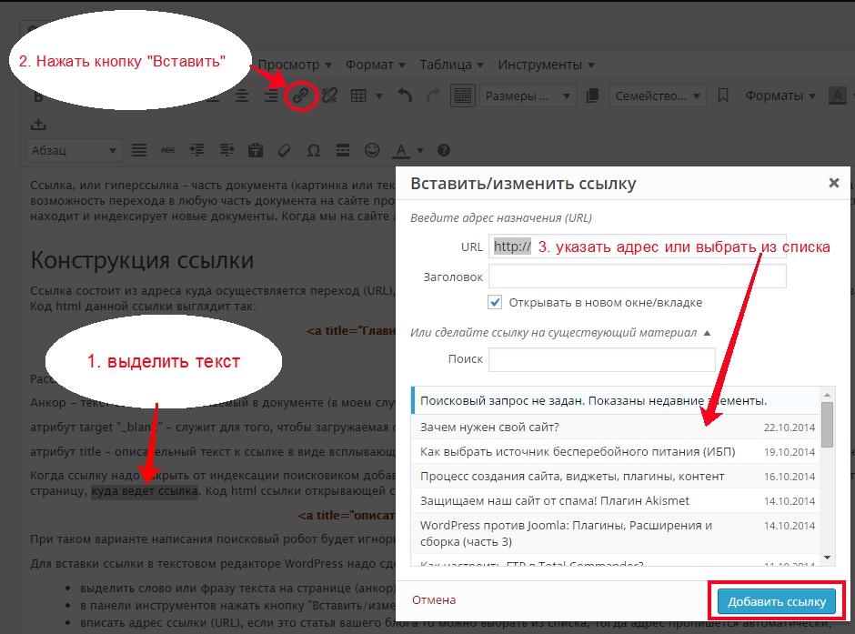 Активная ссылка телефона на сайте с помощью tel: (советы, нюансы)