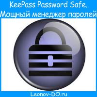 KeePass Password Safe. Мощный бесплатный менеджер паролей