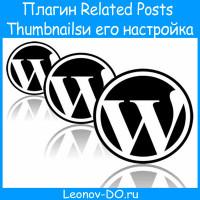 Плагин Related Posts Thumbnails, и его настройка