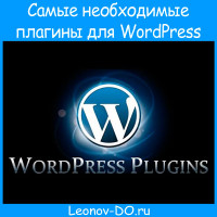 Самые необходимые плагины для WordPress