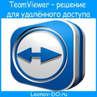 TeamViewer – решение для удалённого доступа и поддержки через Интернет