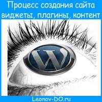 Процесс создания сайта, виджеты, плагины, контент
