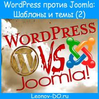 WordPress против Joomla: Шаблоны и темы (часть 2)