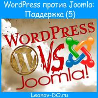 WordPress против Joomla: Поддержка и сообщества (часть 5)
