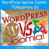 WordPress против Joomla: Победитель (часть 6)
