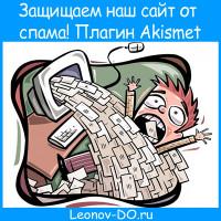 Защищаем наш сайт от спама! Плагин Akismet