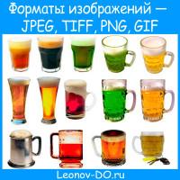 Форматы изображений— JPEG, TIFF, PNG, GIF. Какой использовать?