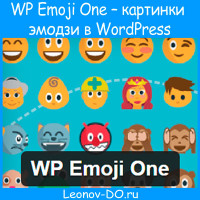 WP Emoji One – картинки эмодзи в WordPress