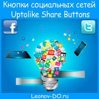 Добавляем кнопки социальных сетей— плагин Uptolike Share Buttons