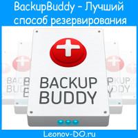 BackupBuddy – Лучший способ резервного копирования сайта