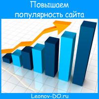 Как повысить популярность сайта. Основные действия