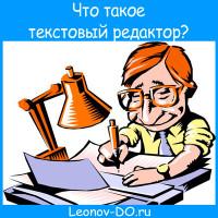 Что такое Текстовый Редактор?