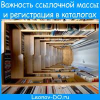 Важность ссылочной массы для сайтов и регистрация в каталогах