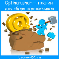 Оptincrusher— плагин для сбора подписчиков, настройка
