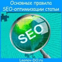 Основные правила SEO-оптимизации статьи