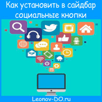 Как установить социальные кнопки в сайдбар