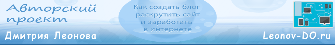 Блог Леонова Дмитрия