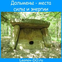 Дольмены Краснодарского края, места силы и энергии