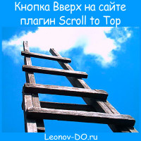 Кнопка «Вверх» на сайте WordPress— плагин Scroll to Top