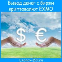 Выводим деньги с помощью биржы обмена криптовалют EXMO