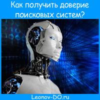 Как получить доверие роботов поисковых систем?