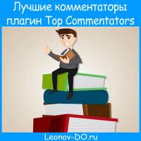 Лучшие комментаторы на сайте, плагин Top Commentators Widget