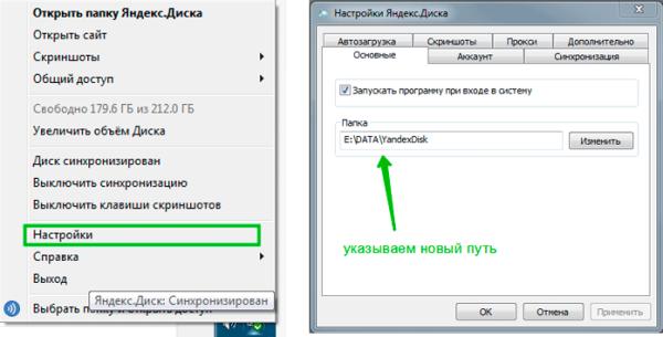 Как добавить в папку в яндекс диске