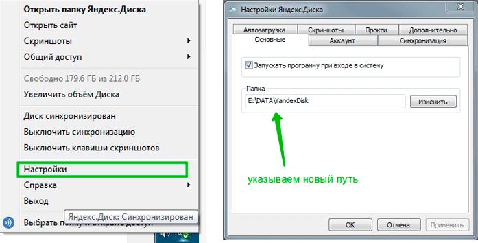 Первоначальные настройки программы Яндекс Диск