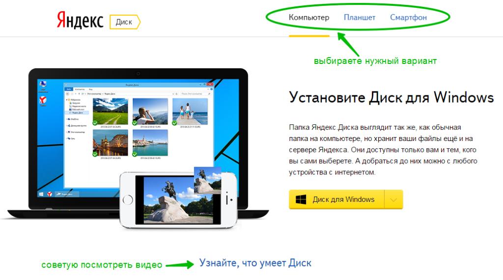 программы Yandex - фото 9