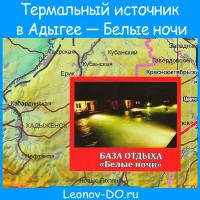 Термальный источник в Адыгее— Белые ночи