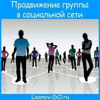 Самостоятельное продвижение группы в социальных сетях
