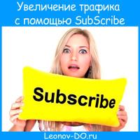 Увеличение трафика с помощью сервиса SubScribe