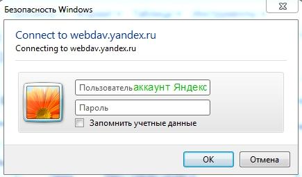 Коннектимся на Яндекс Диск