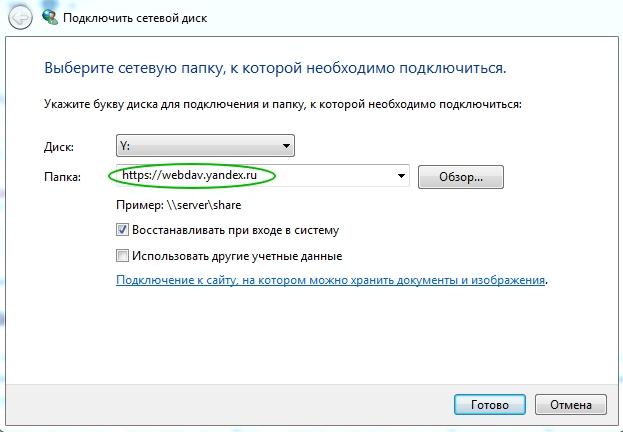 Яндекс Диск как сетевой диск