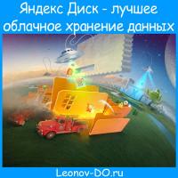 Программа Яндекс Диск— лучшее облачное хранение