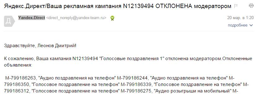 блокировка яндекс директ