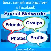 Бесплатный автопостинг в Facebook— инструмент для рекламы в соцсети