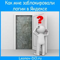 Как мне заблокировали логин в Яндексе— мой первый опыт в Директе