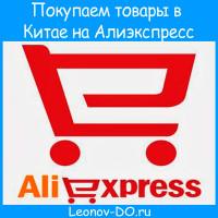 Покупаем товары в Китае— Алиэкспресс дешево!