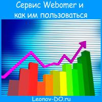 Сервис Webomer и как им пользоваться