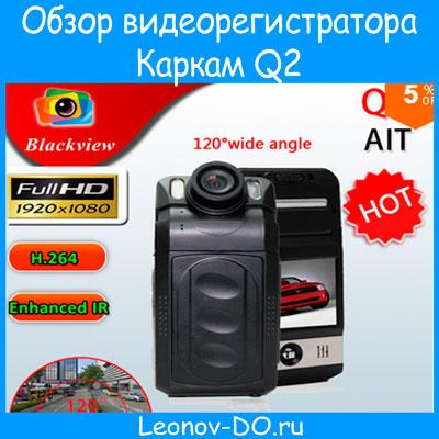 obzor-karkam-q2