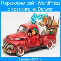 Переносим сайт WordPress с хостинга на Denwer (Часть 2)