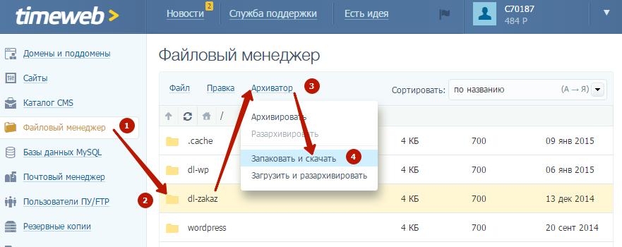 Как сделать копию домена 135