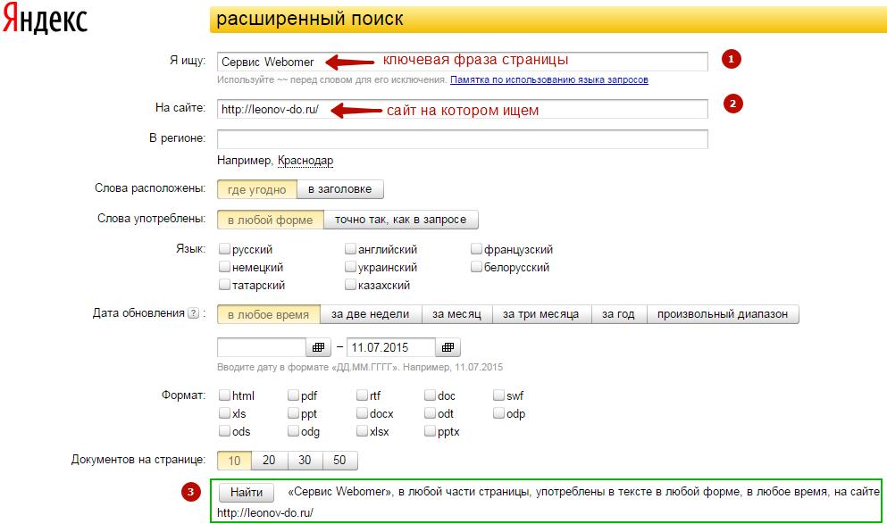 Яндекс. Поиск для сайта легко установить и настроить