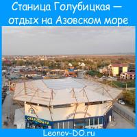 Станица Голубицкая— отдых на Азовском море
