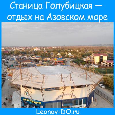 golubickaja_min