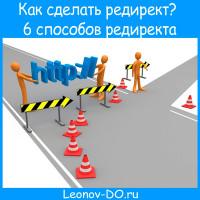 Как сделать редирект?  6 способов редиректа