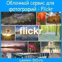 Облачный сервис для хранения фотографий— Flickr